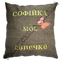 Іменні подушки Софійка