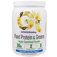 Genesis Today, Растительный белок с зеленью, веганский суперпродукт в форме порошка, с мягким ванильным вкусом, 18,59 унции (527 г)
