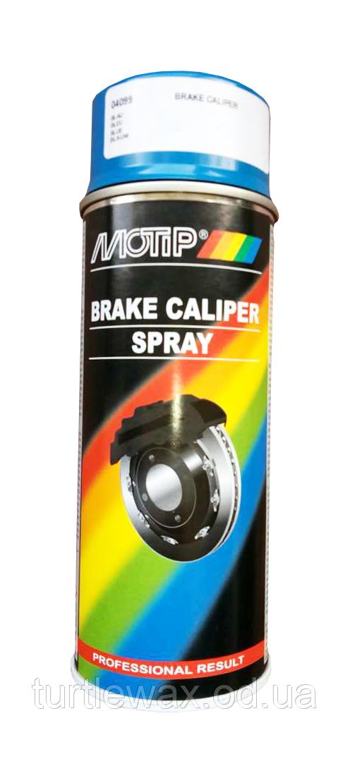 MOTIP Краска  для суппортов синяя 400мл.