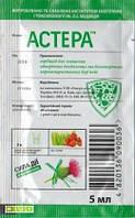 Астера 5 мл гербицид по клубнике