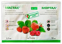 Мастак 3,5мл+ Мортал 10мл (гербицид для клубники, капусты, смородины)