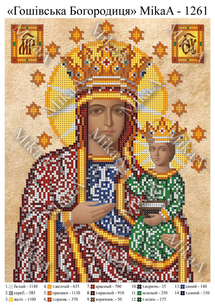 """Схема для частичной вышивки бисером - """"Гошівська ікона Божої Матері"""" А4"""