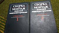 Сборка и монтаж изделий машиностроения. Справочник в двух томах