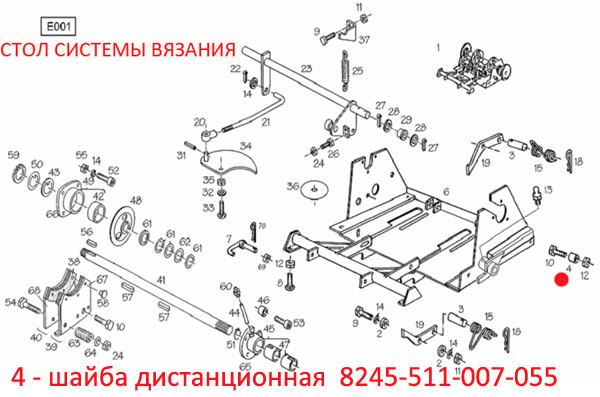 Шайба дистанционная 8245-511-007-055