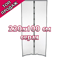 Антимоскитная шторка серая 220х100 см
