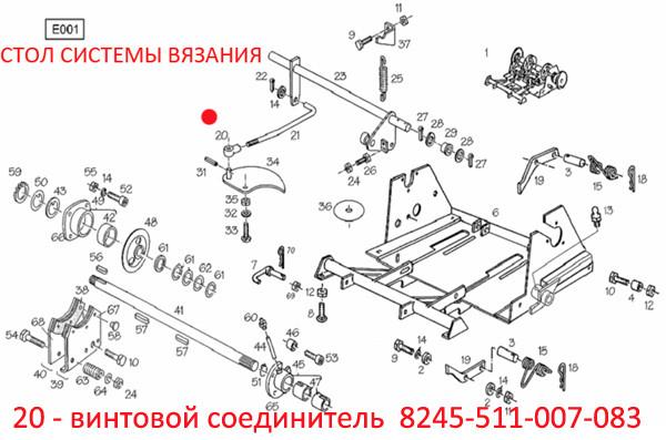 Винтовой соединитель 8245-511-007-083
