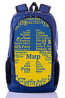 "Детский рюкзак "" WORLD"" (синий)"