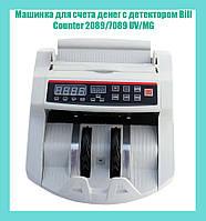 Машинка для счета денег c детектором Bill Counter 2089/7089 UV/MG!Акция