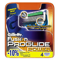 Gillette Fusion Proglide Power 4 шт. в упаковке