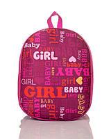 """Детский рюкзак """" GIRL BABY"""" (малина)"""