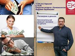 17 апреля 14.00 Харьков Про деньги. Бессознательная реакция человека на деньги.