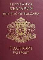 Бизнес — иммиграция в Болгарию