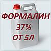 Формалин 37% купить ОТ 5Л в промтаре и в розницу с доставкой