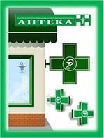 Аптечные кресты. Сигнальный указатель для аптеки – изготовление