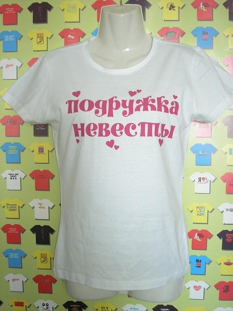 Футболка Подружка невесты (свадебные футболки)