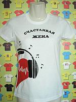 Футболка Счастливая жена (свадебные футболки)