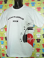 Футболка Счастливый муж (свадебные футболки)