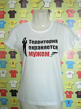 Футболка Територія охороняється (весільні футболки)
