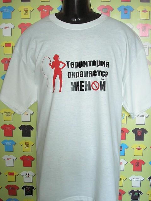 Футболка Территория охраняется (свадебные футболки)