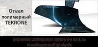 В наш ассортимент поступила продукция для почвообработки из высокопрочного композитного инженерного материала Текrоne (производится ООО «IQcomposite» в Украине из Бельгийского сырья).