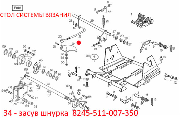 Засув шнурка 8245-511-007-350
