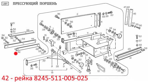 Рейка 8245-511-005-025