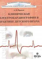 Прахов А.В. Клиническая ЭКГ в практике детского врача