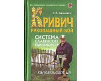 "Адамович Г. ""Кривич. Рукопашный бой"""