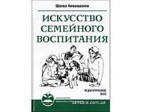"""Амонашвили Шалва """"Искусство семейного воспитания"""""""