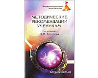 """Багиров Эмиль """"Методические рекомендации ученикам"""""""