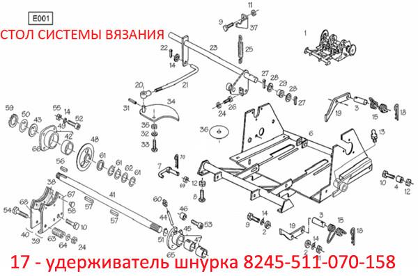 Удерживатель шнурка 8245-511-070-158