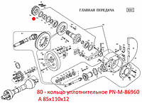 Кольцо уплотнительное PN-M-86960  A 85x110x12. Кільце ущільнююче PN-M-86960  A 85x110x12