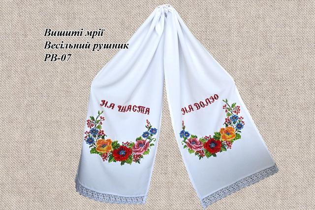 Весільні рушники