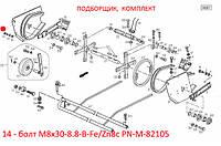 Болт M8x30-8.8-B-Fe/Zn8c PN-M-82105.  Запчасти к пресс-подборщикам  FAMAROL
