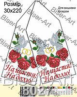 Весільні рушники. Товары и услуги компании