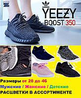 Кроссовки Адидас (Adidas) Изи Буст (Yeezy Boost). Мужские, женские, детские. Все размеры в ассортименте.