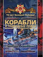 Боевые корабли и подводные лодки Великой Отечественной войны. Лиско В.В.