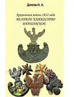 Археология войны 1812 года. Великое княжество Варшавское. Долгов И.А.