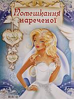 Набір для проведення весільного викупу - Помешкання нареченої (Голубой) №NB-003U