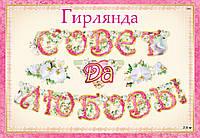 Гирлянда - Совет да Любовь №G041