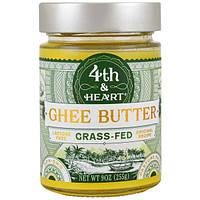 4th and Heart, Масло буйволицы, травяного откорма, оригинальный рецепт, 9 унц. (255 г.)
