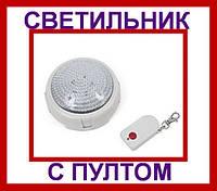 Светильник с пультом Remote Brite Light