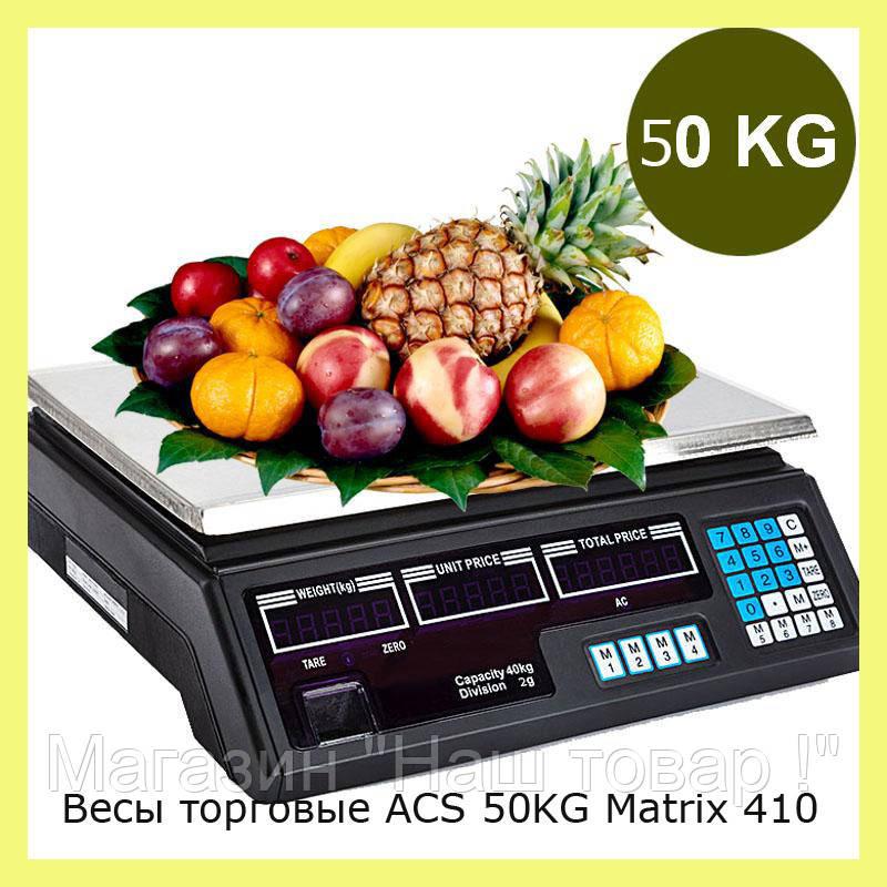 """Весы торговые ACS 50KG Matrix 410!Акция - Магазин """"Наш товар !"""" в Одессе"""