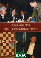 Гик Евгений Яковлевич 30 шахматных эссе