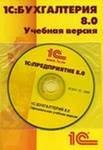 Обучение программе 1 с версия 8  г. Донецк