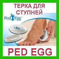 Тёрка для Ступней Ped Egg Пед Эг!Акция