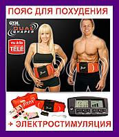 Пояс для похудения + электростимуляция Gym form Dual Shaper Джим Форм Дуал Шейпер!Акция