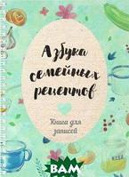 Е. А. Константинова Азбука семейных рецептов. Книга для записей