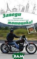 Збірка Заведи мотоцикл!