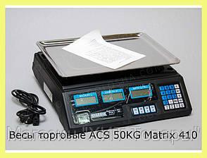 Весы торговые ACS 50KG Matrix 410 , фото 2